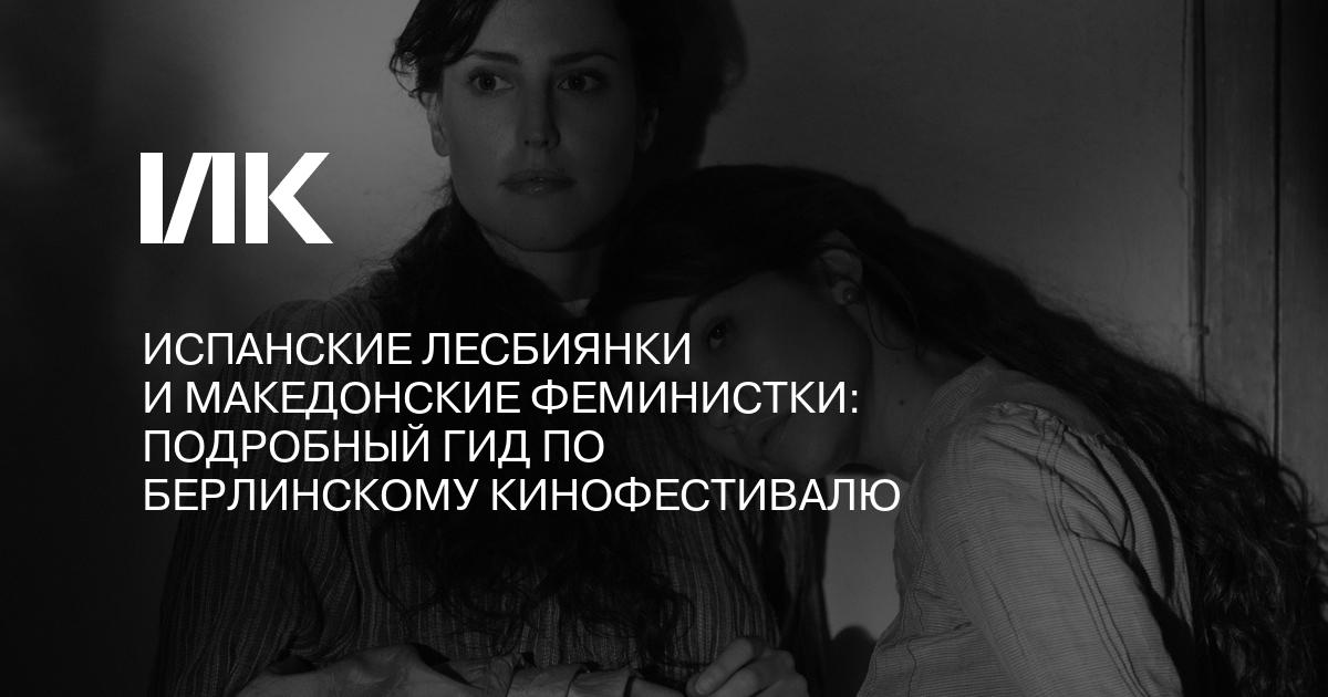 frantsuzskie-filmi-s-lesbiyankami