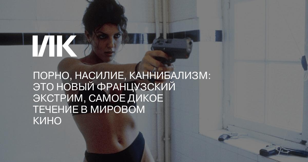 https://kinoart.ru/texts/porno-ultranasilie-kannibalizm-eto-novyy-frantsuzskiy-ekstrim-samoe-dikoe-techenie-v-mirovom-kino?utm_source=telegram.me&utm_medium=social&utm_campaign=my-k-vam-s-vechernim-daydzhestom--obsto&utm_content=28310025